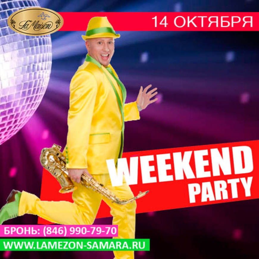 14 октября Weekend party