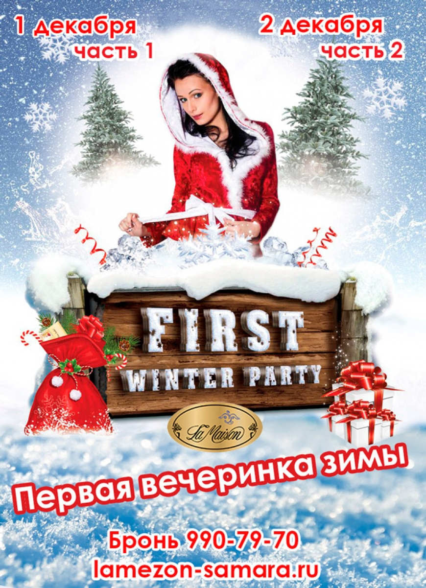 1 и 2 декабря FIRST WINTER PARTY